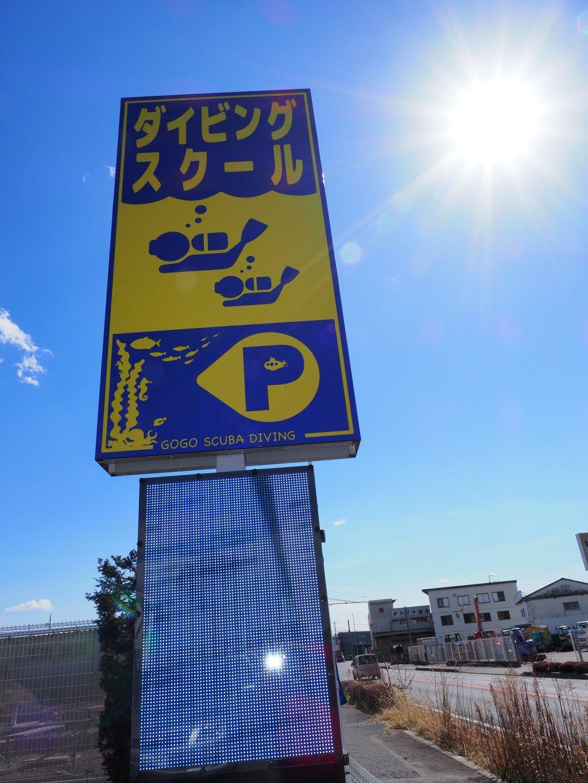 栃木のダイビングショップ ゴーゴースクーバダイビング
